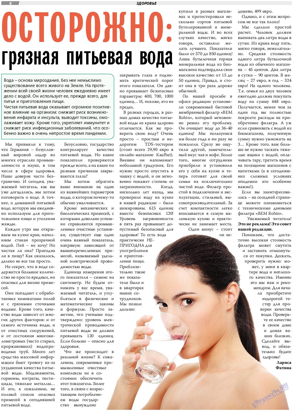 TVrus (газета). 2020 год, номер 18, стр. 8