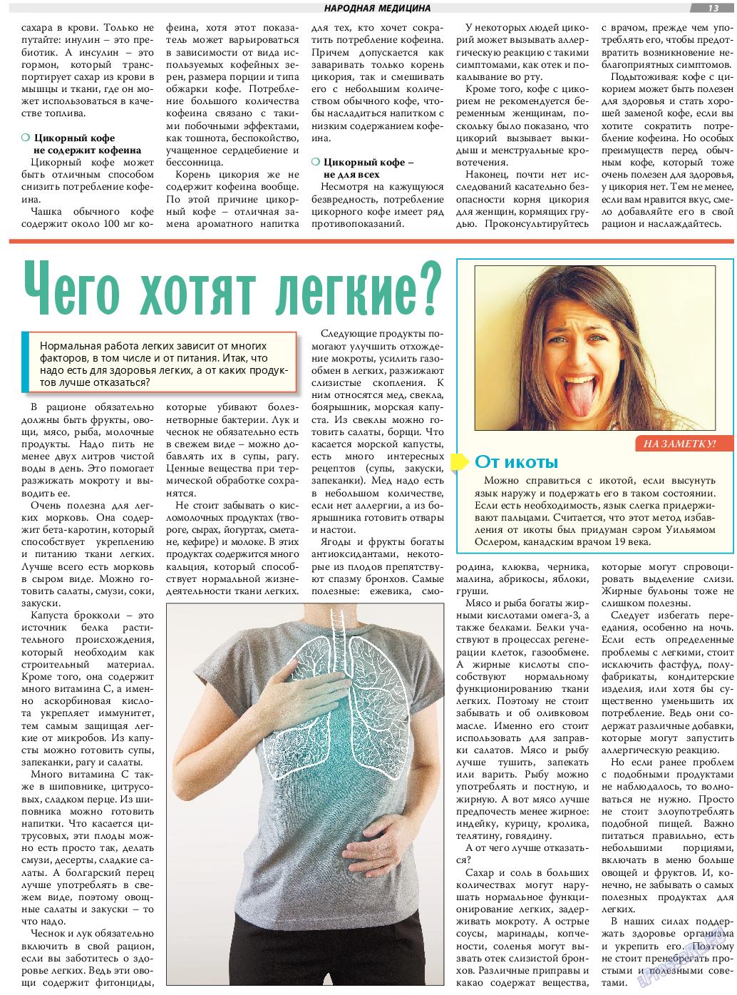 TVrus (газета). 2020 год, номер 22, стр. 13
