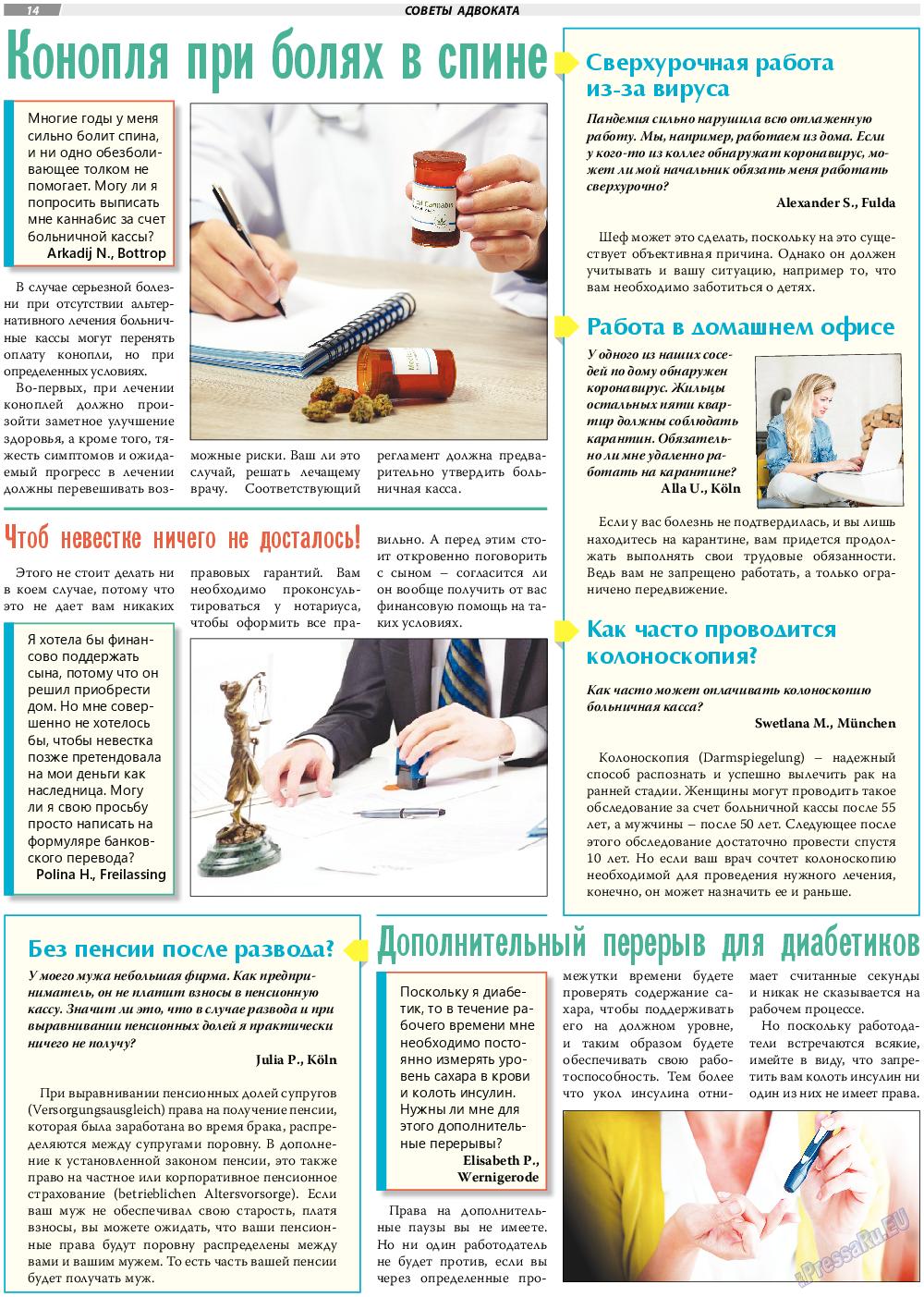 TVrus (газета). 2020 год, номер 22, стр. 14
