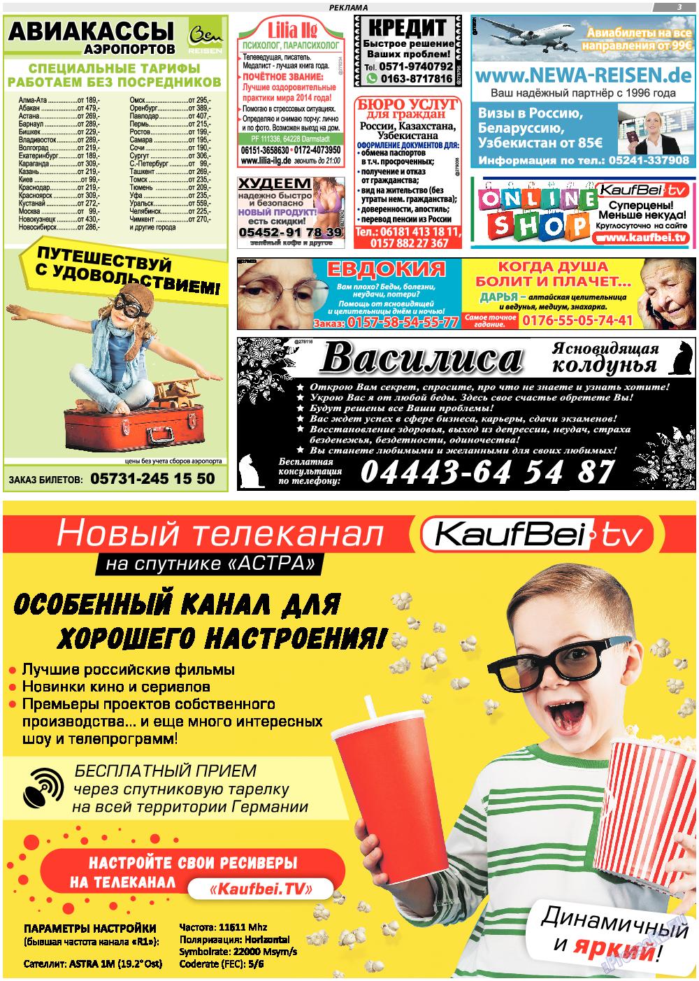 TVrus (газета). 2020 год, номер 22, стр. 3