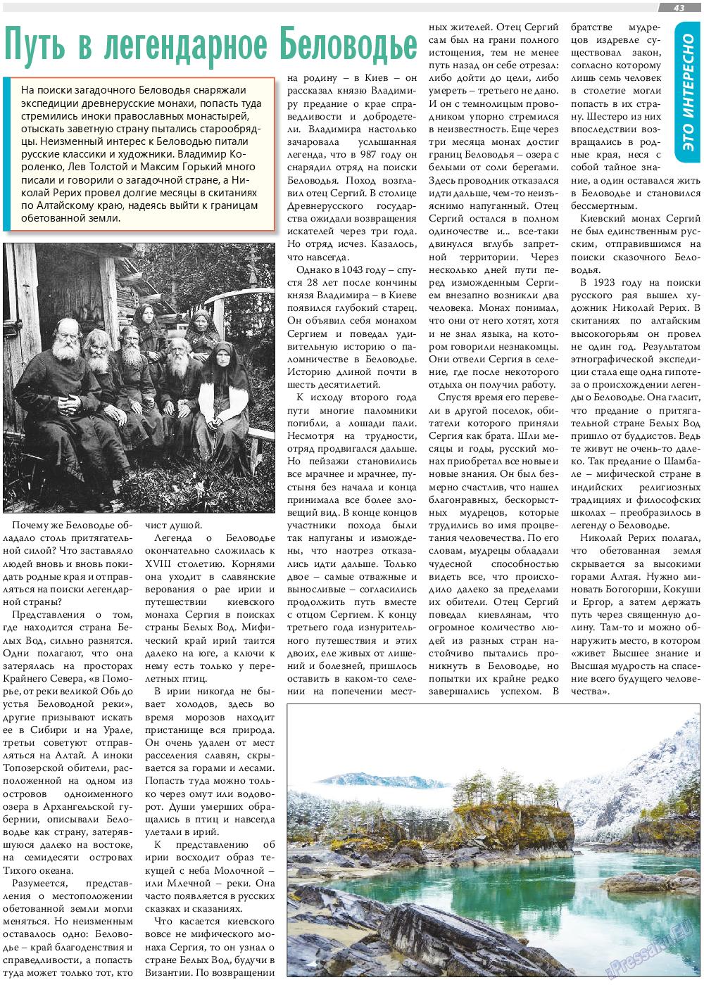 TVrus (газета). 2020 год, номер 22, стр. 43