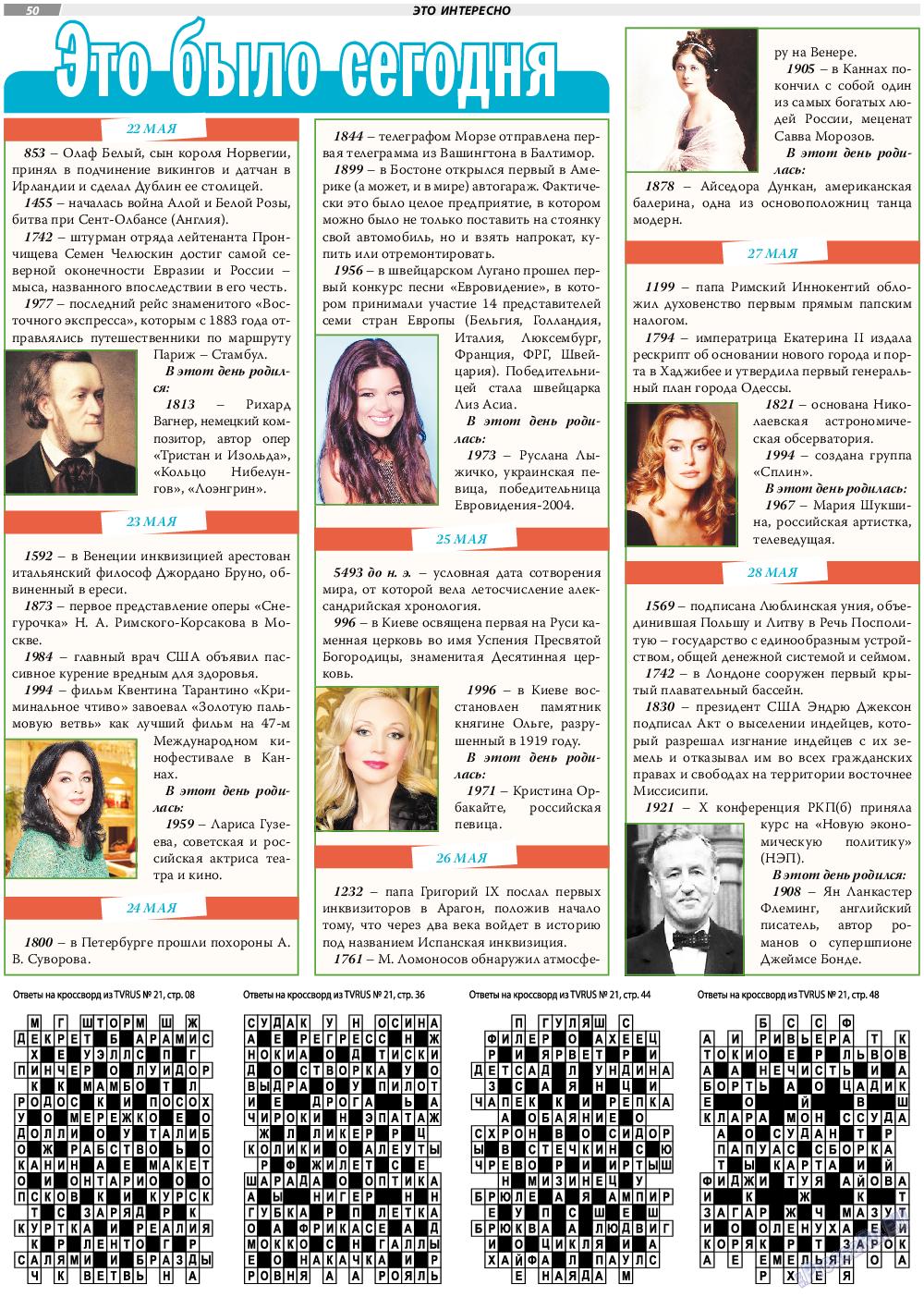 TVrus (газета). 2020 год, номер 22, стр. 50