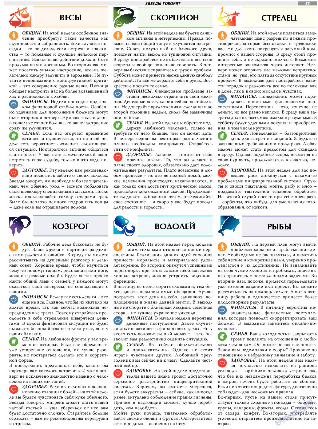 TVrus (газета). 2020 год, номер 22, стр. 53