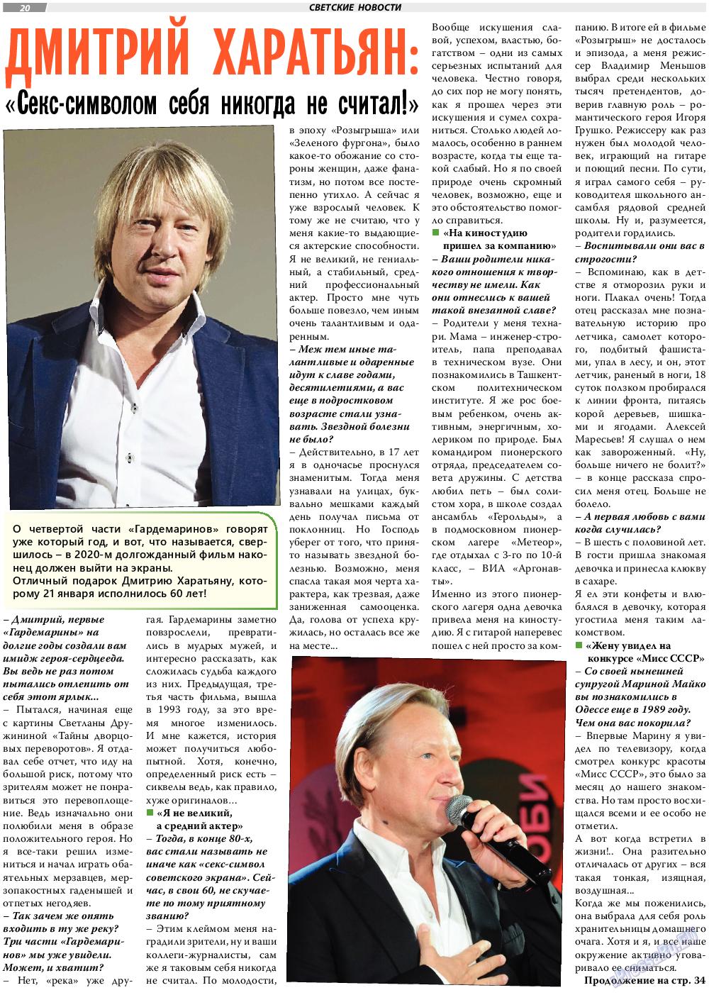 TVrus (газета). 2020 год, номер 27, стр. 20