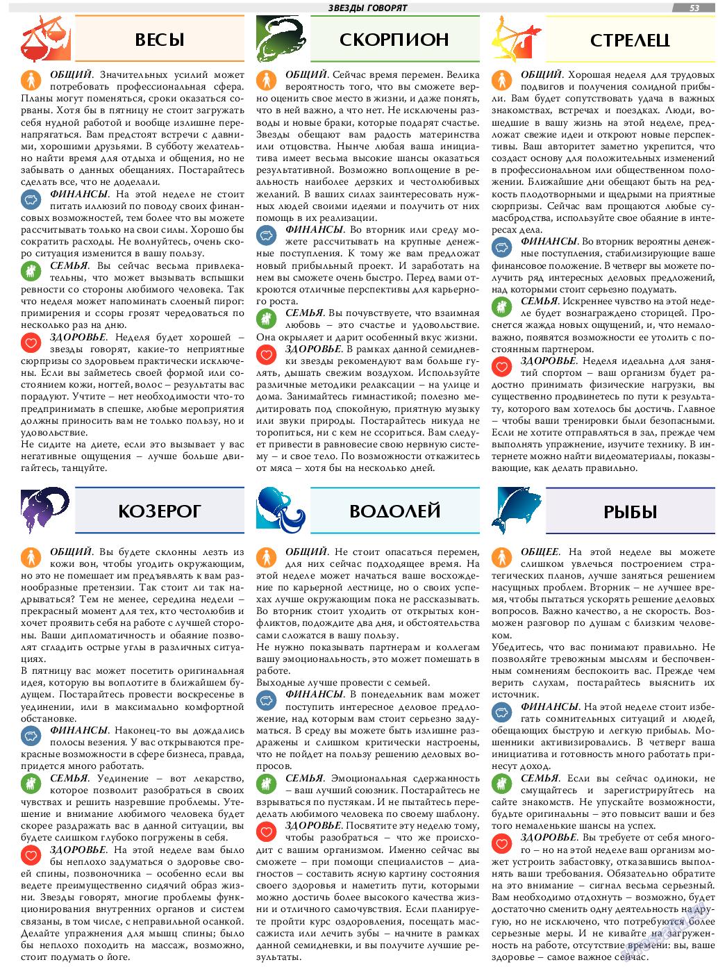 TVrus (газета). 2020 год, номер 27, стр. 53