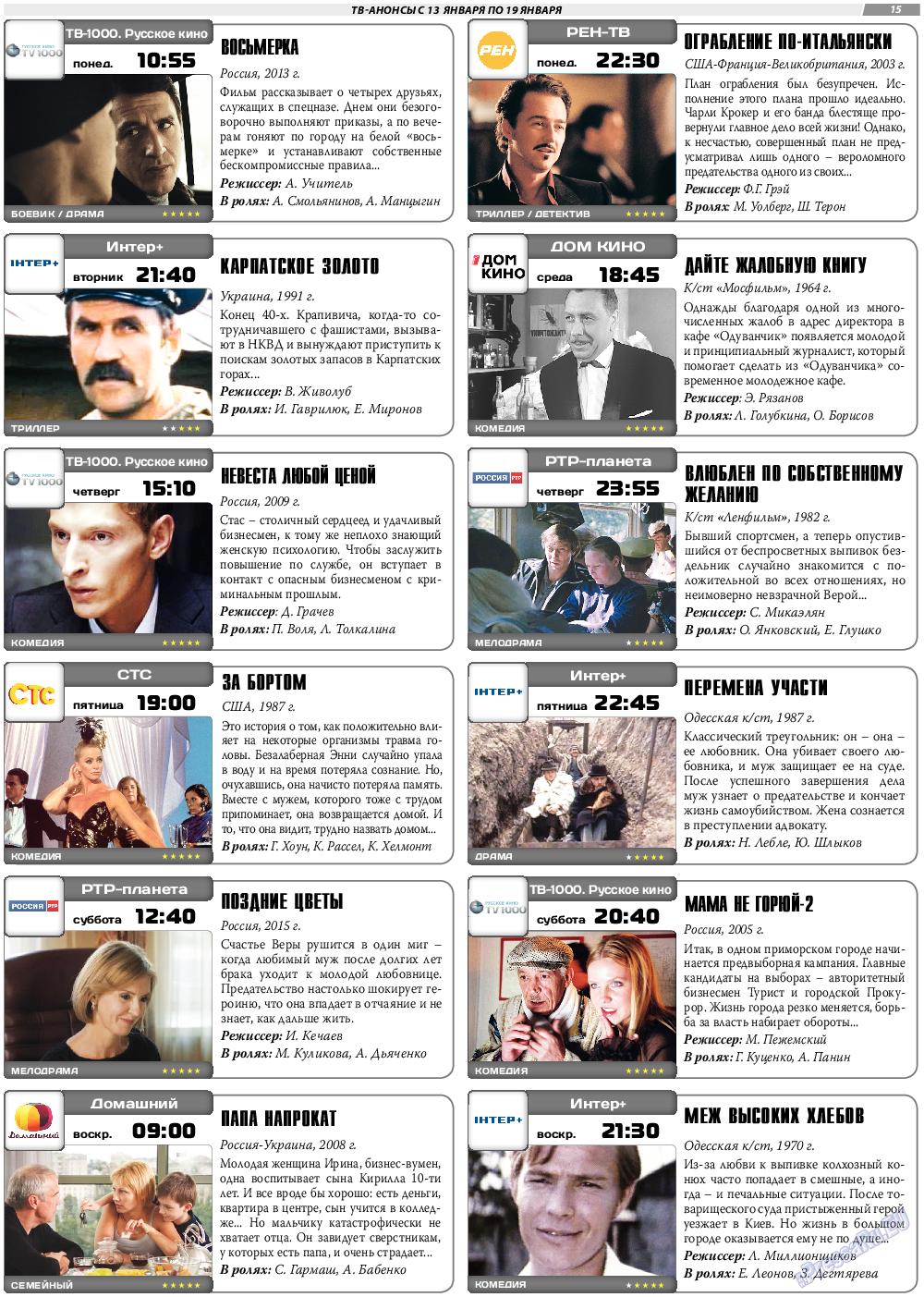 TVrus (газета). 2020 год, номер 3, стр. 15