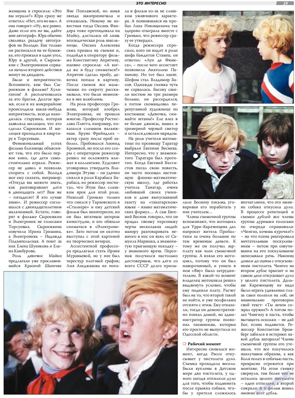 TVrus (газета). 2020 год, номер 3, стр. 29