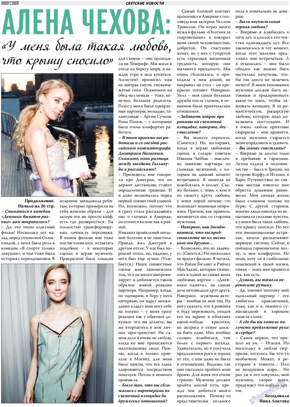 TVrus (газета). 2020 год, номер 3, стр. 34