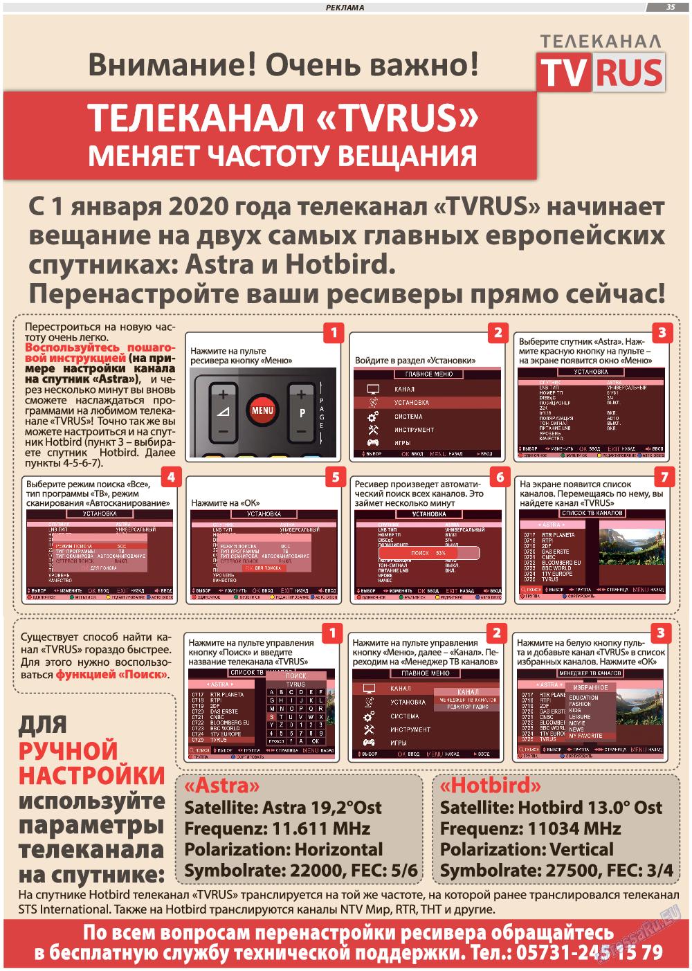 TVrus (газета). 2020 год, номер 3, стр. 35