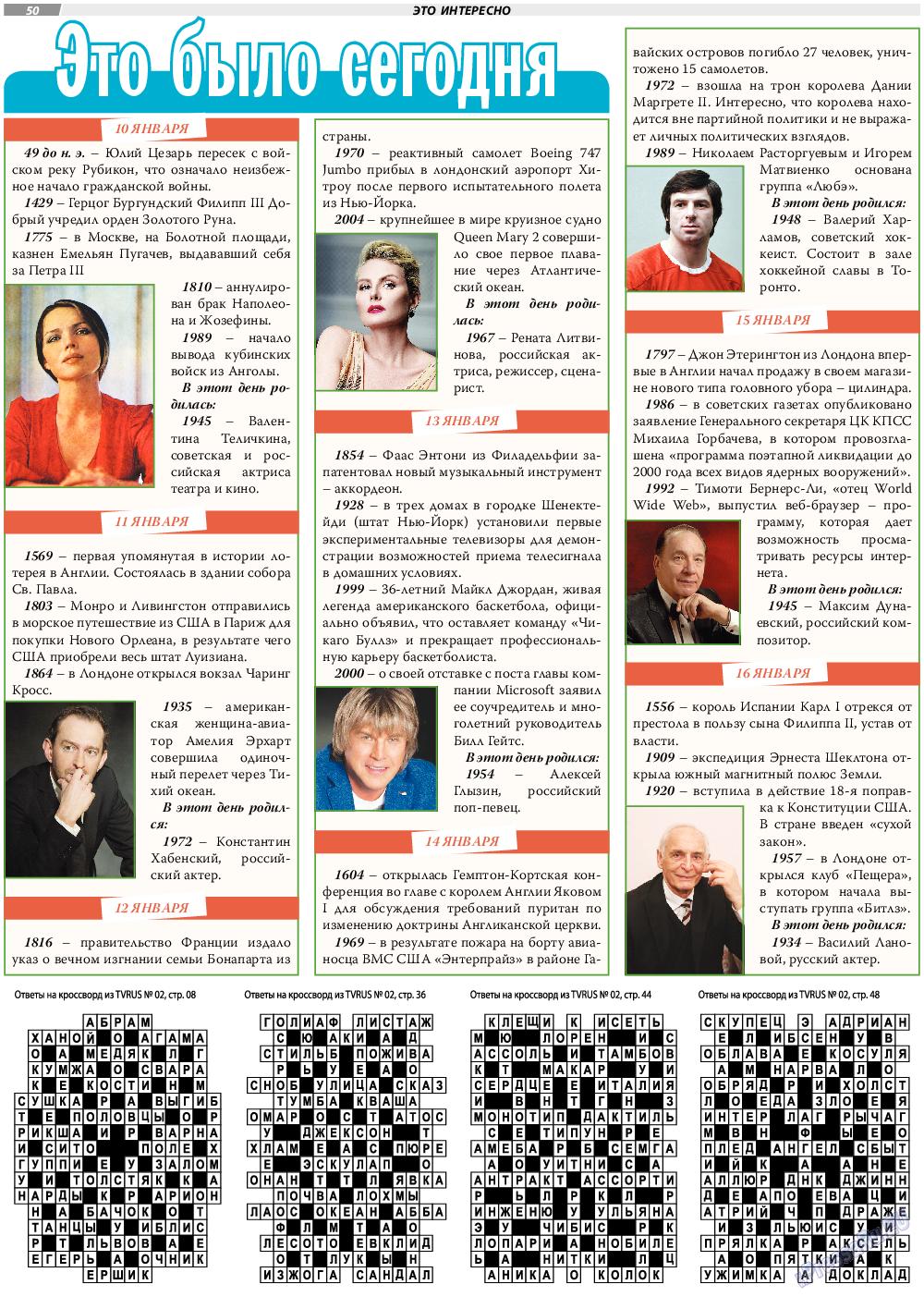 TVrus (газета). 2020 год, номер 3, стр. 50