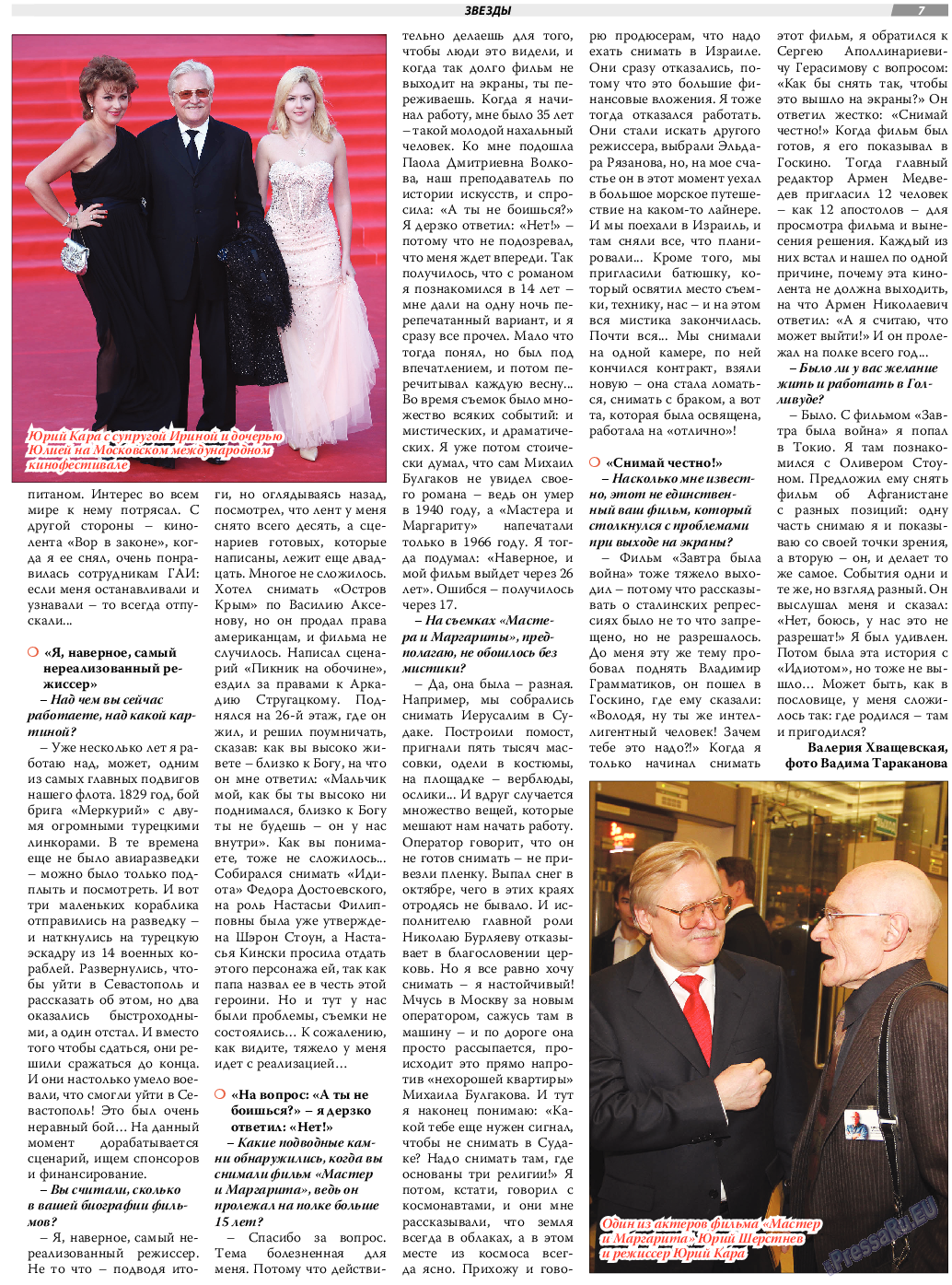 TVrus (газета). 2020 год, номер 3, стр. 7