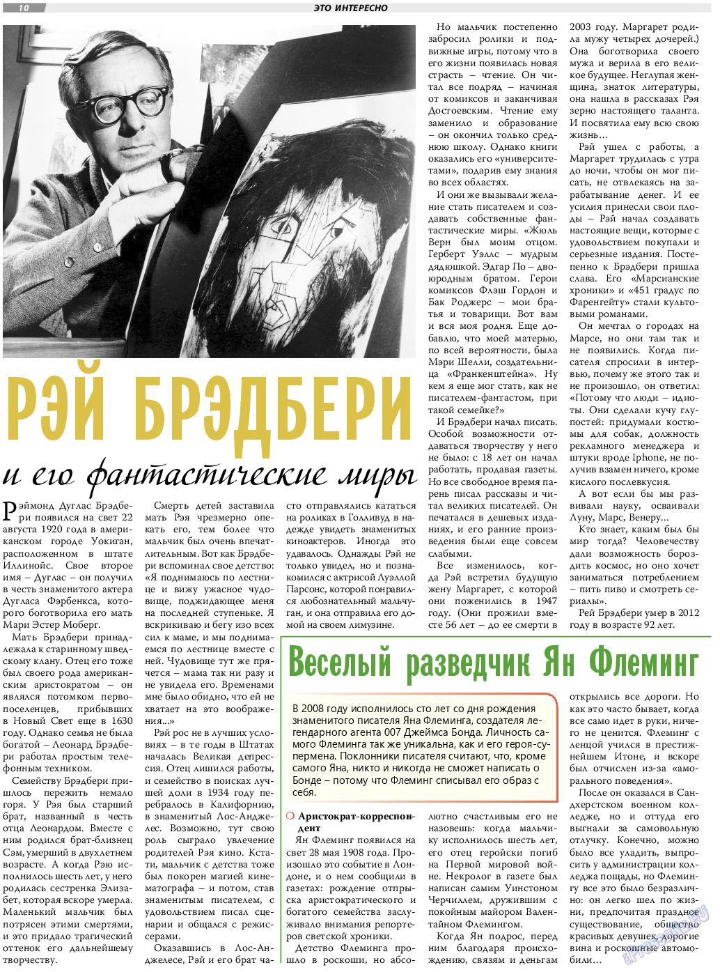 TVrus (газета). 2020 год, номер 30, стр. 10