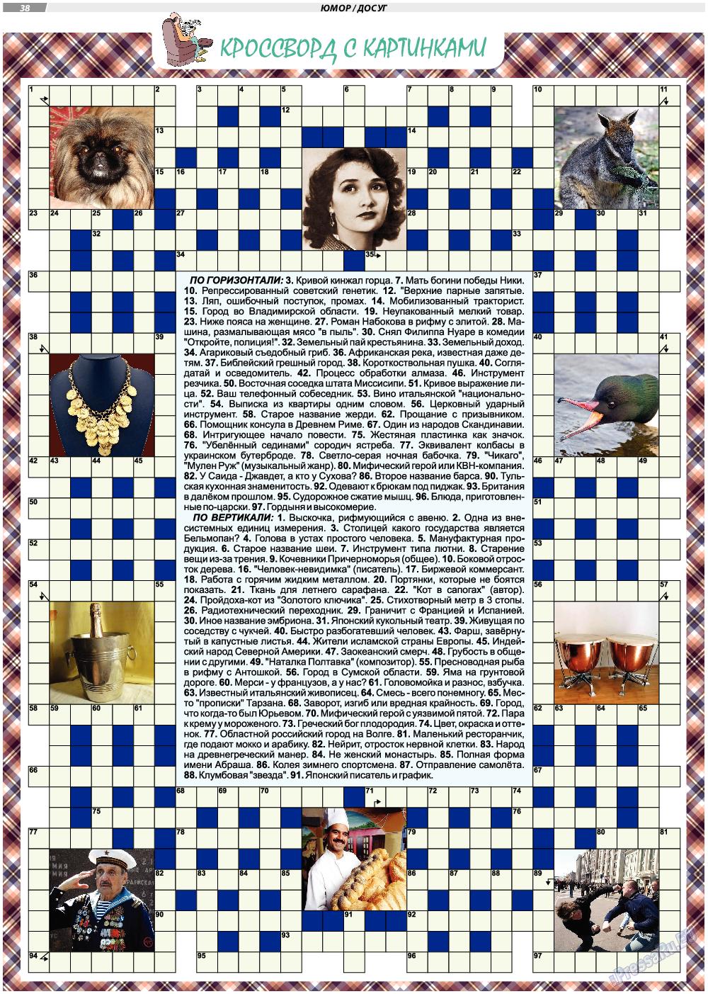 TVrus (газета). 2020 год, номер 30, стр. 38