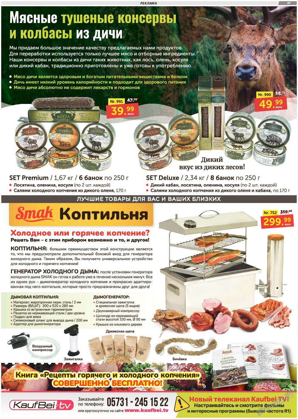 TVrus (газета). 2020 год, номер 30, стр. 47