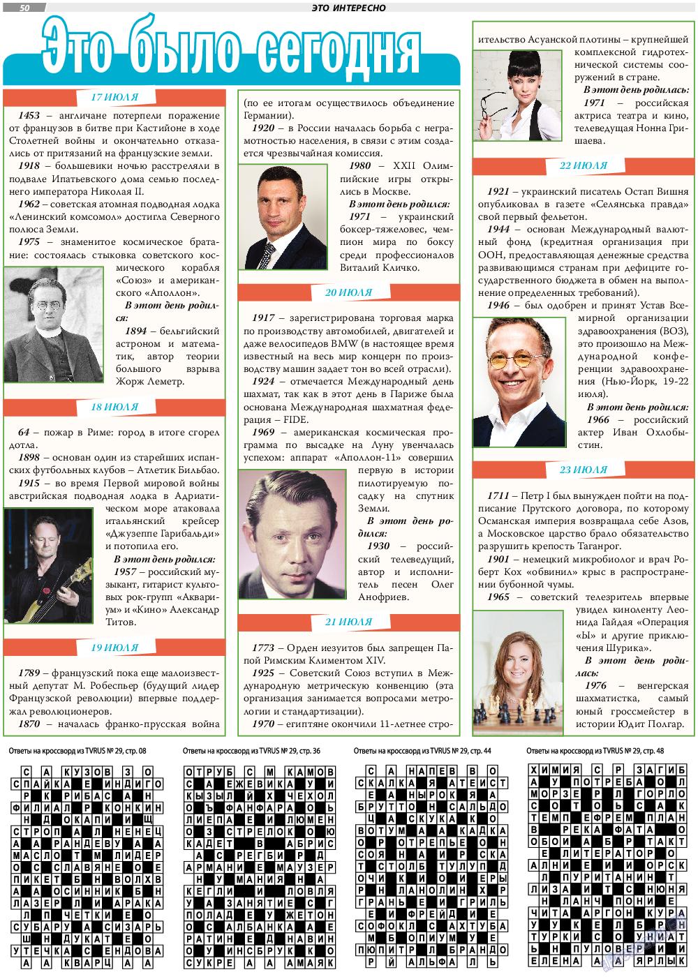TVrus (газета). 2020 год, номер 30, стр. 50
