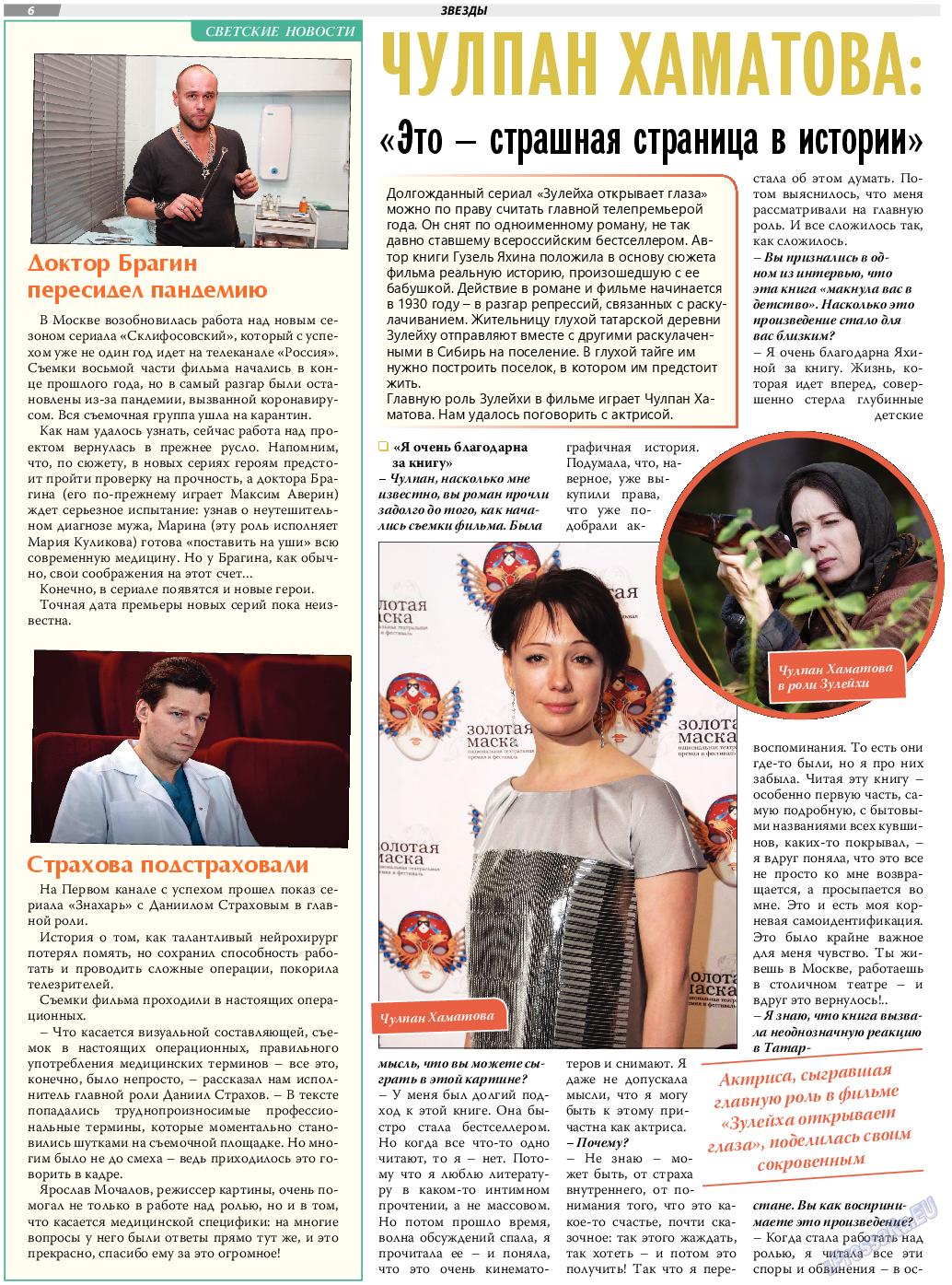 TVrus (газета). 2020 год, номер 30, стр. 6