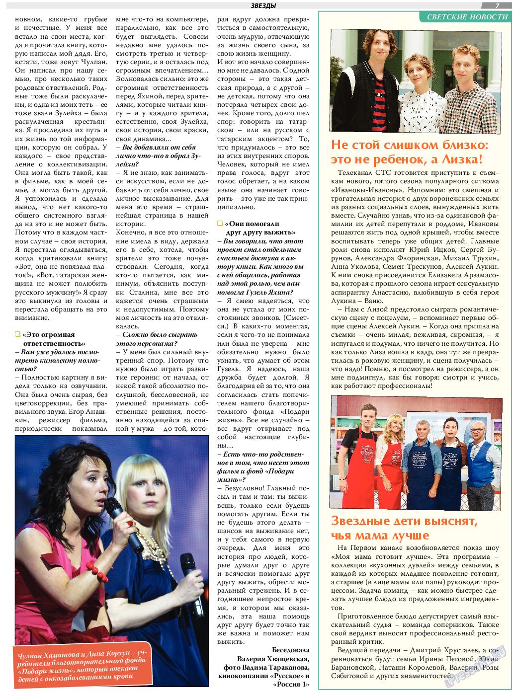 TVrus (газета). 2020 год, номер 30, стр. 7