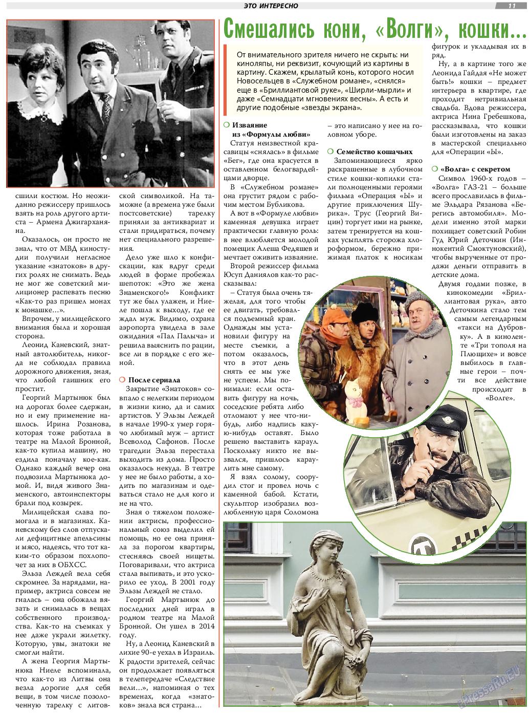 TVrus (газета). 2020 год, номер 33, стр. 11
