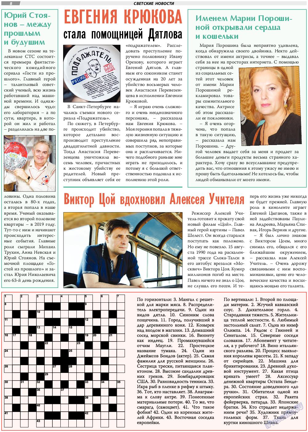 TVrus (газета). 2020 год, номер 33, стр. 8