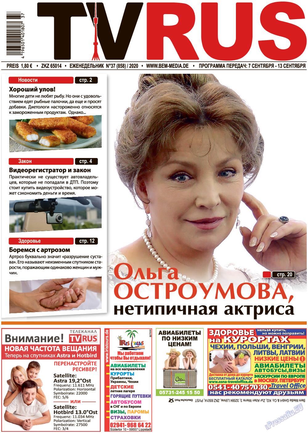 TVrus (газета). 2020 год, номер 37, стр. 1