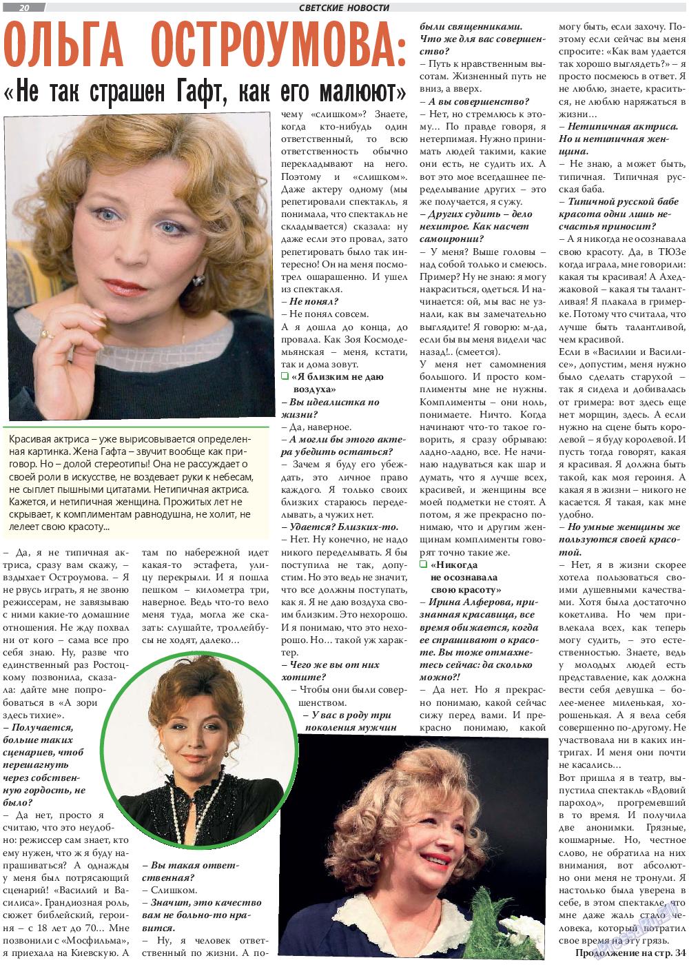 TVrus (газета). 2020 год, номер 37, стр. 20