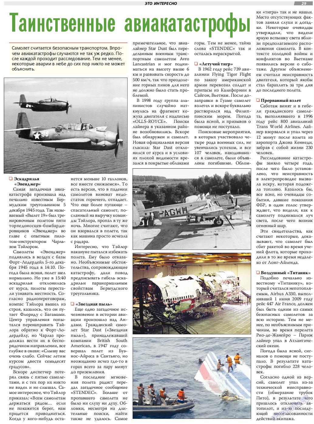 TVrus (газета). 2020 год, номер 37, стр. 29