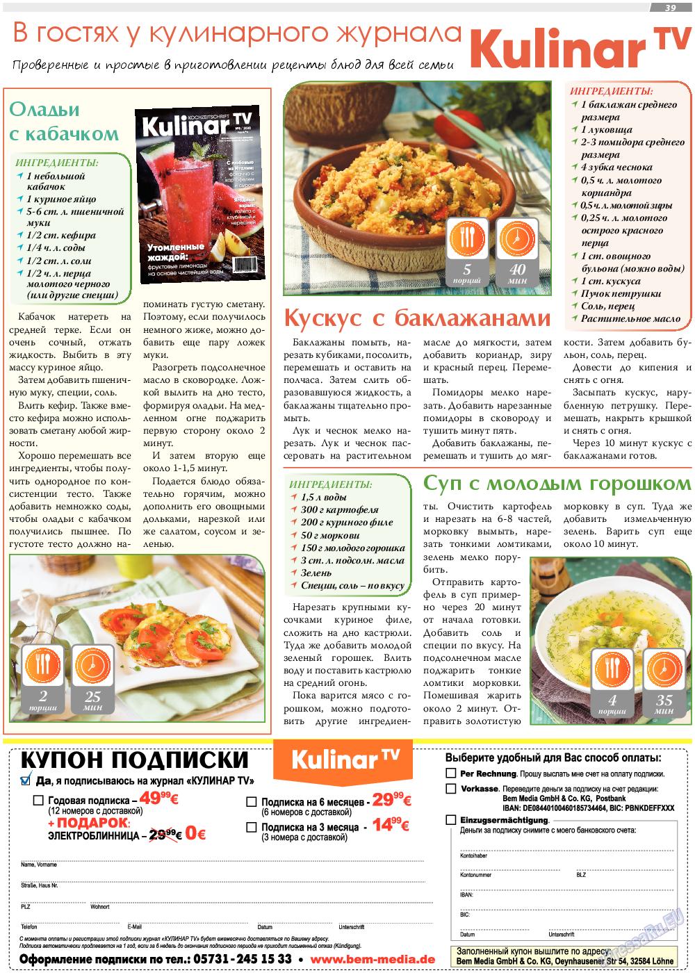 TVrus (газета). 2020 год, номер 37, стр. 39