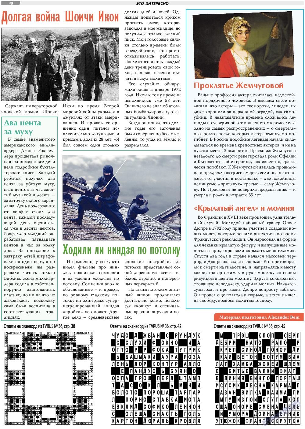 TVrus (газета). 2020 год, номер 37, стр. 40