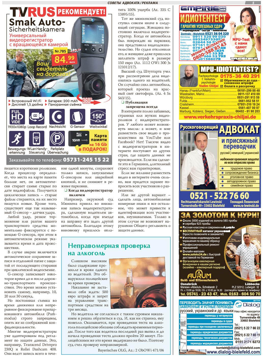 TVrus (газета). 2020 год, номер 37, стр. 5