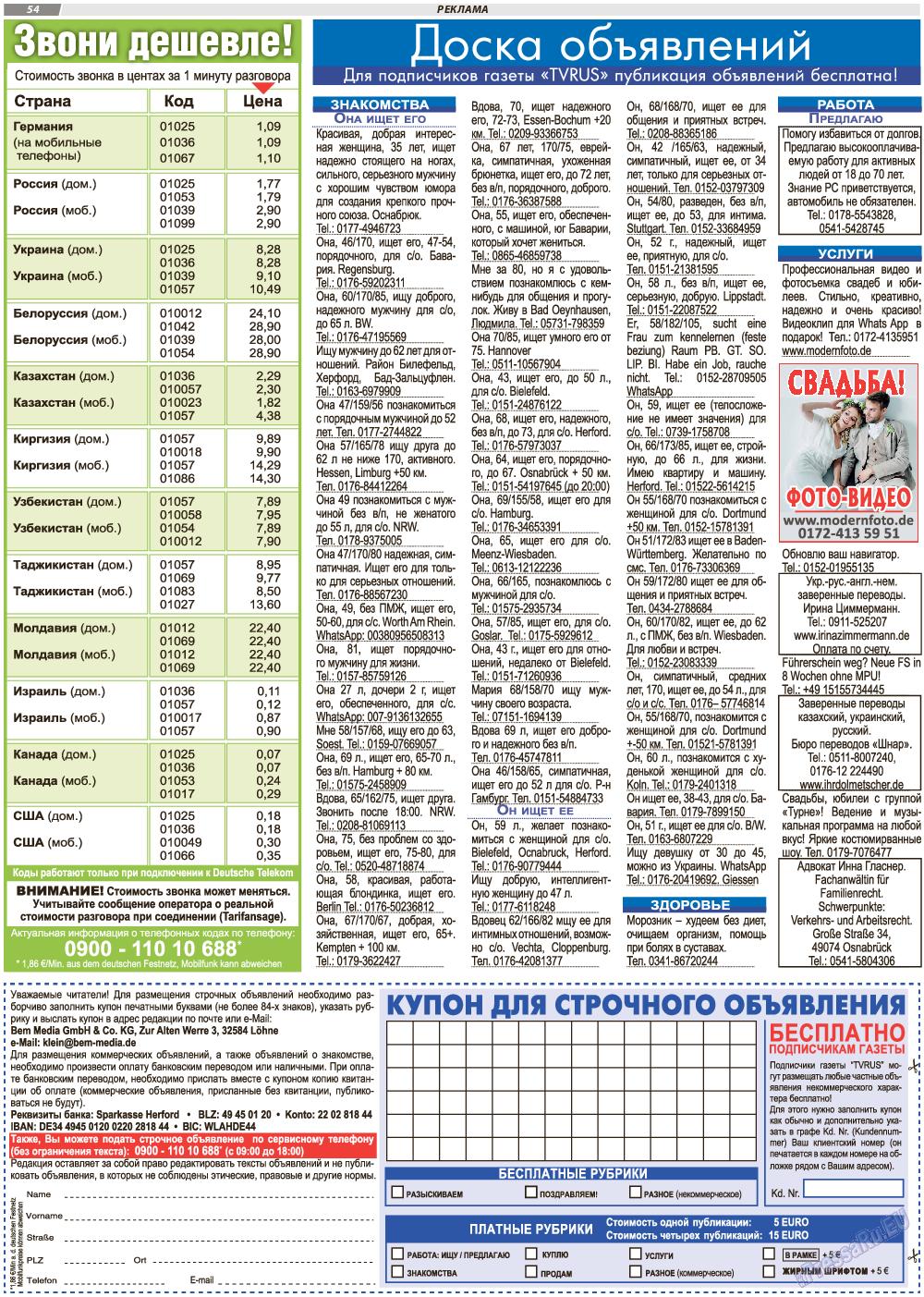 TVrus (газета). 2020 год, номер 37, стр. 54