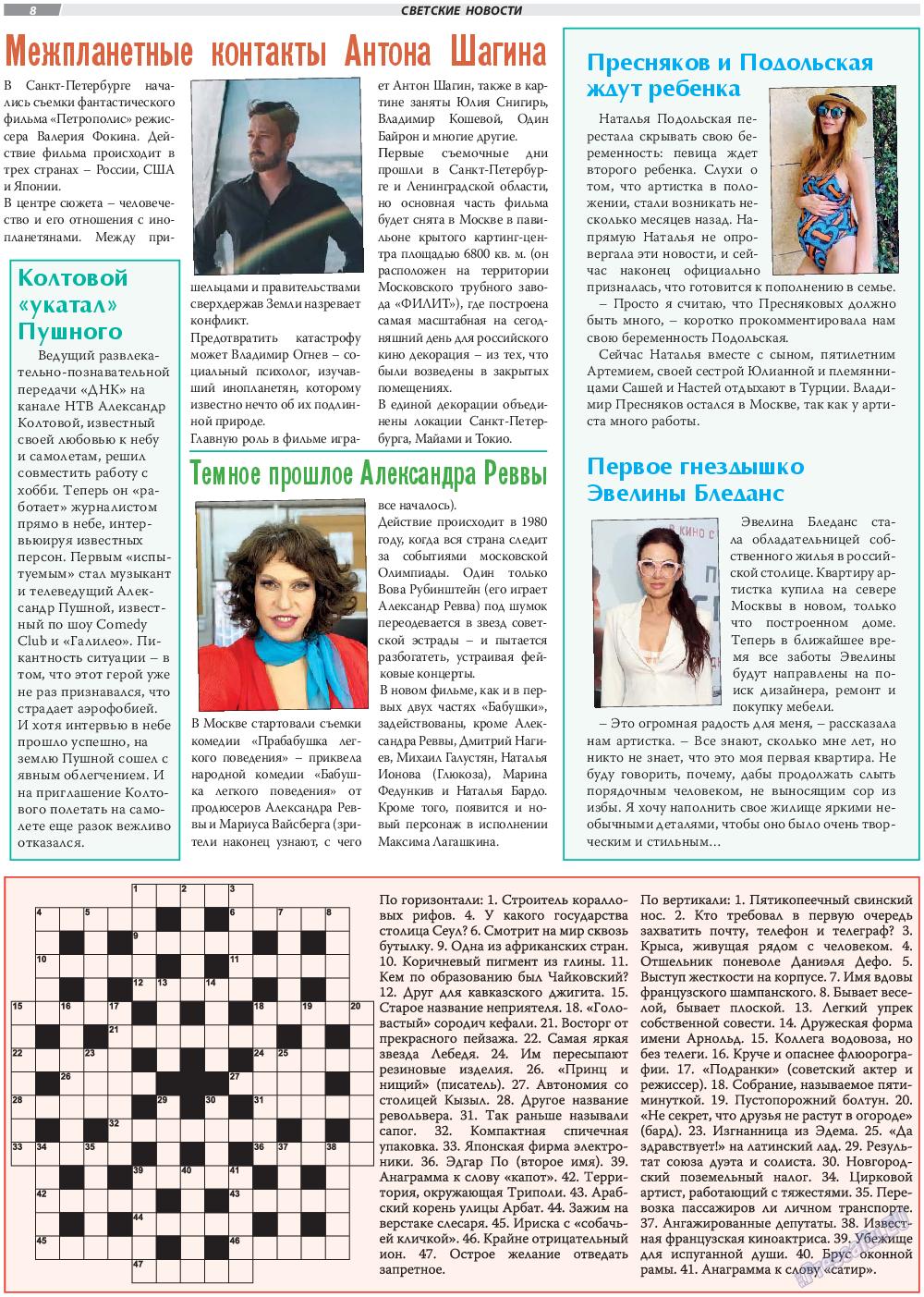 TVrus (газета). 2020 год, номер 37, стр. 8