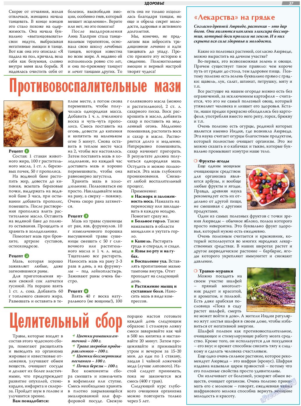 TVrus (газета). 2020 год, номер 40, стр. 37