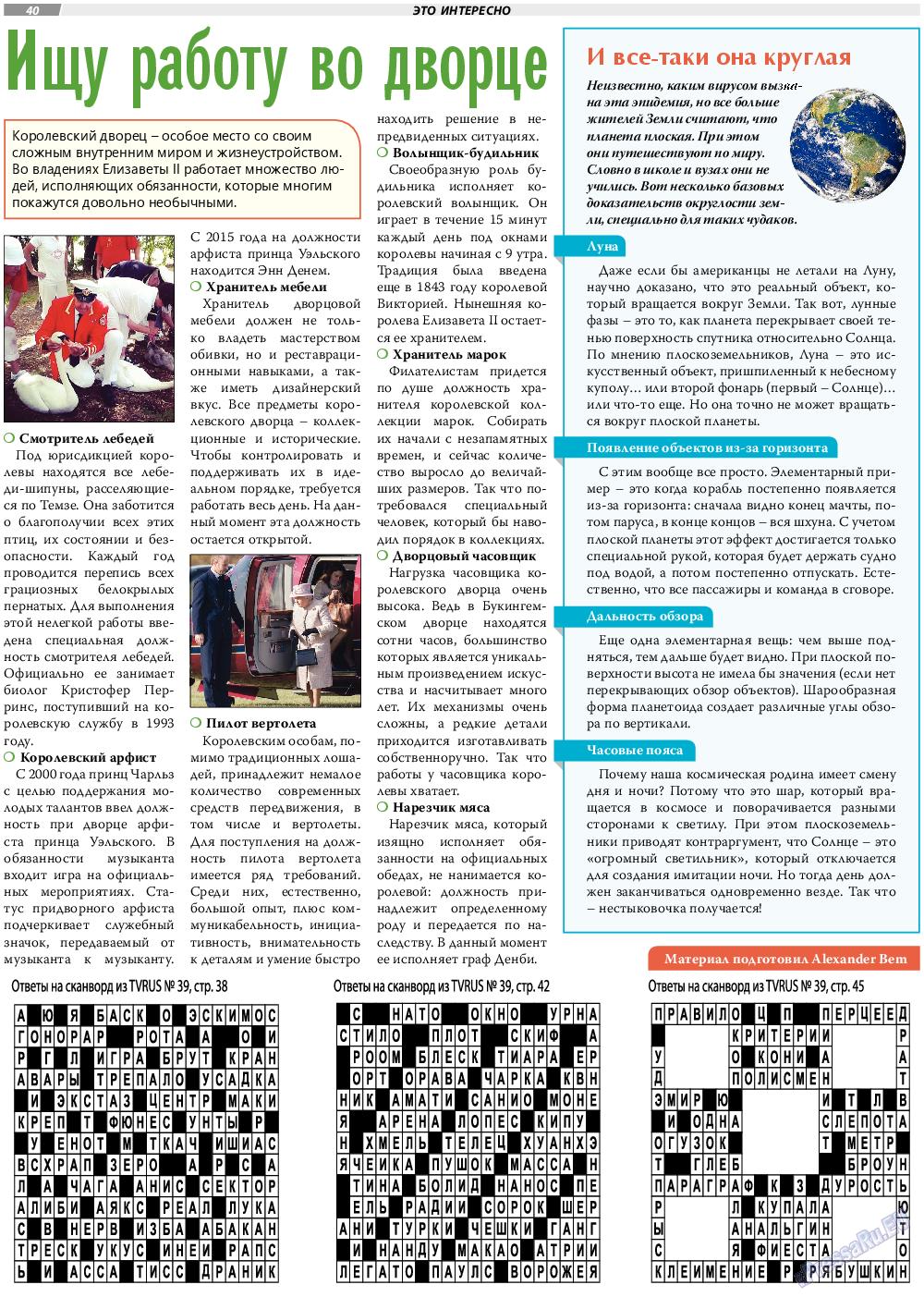 TVrus (газета). 2020 год, номер 40, стр. 40