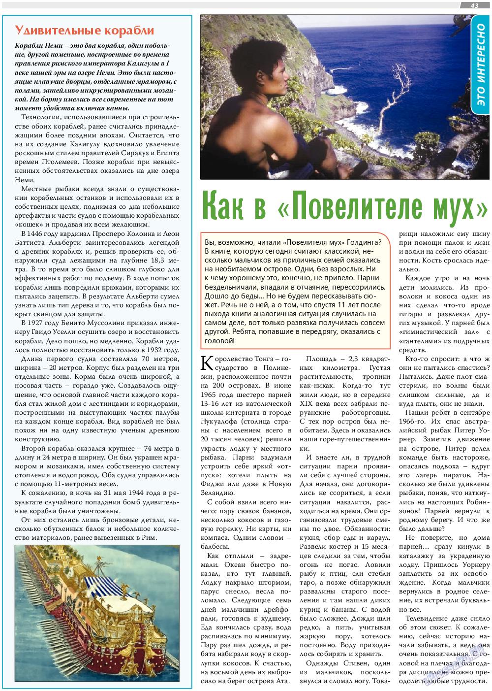 TVrus (газета). 2020 год, номер 40, стр. 43