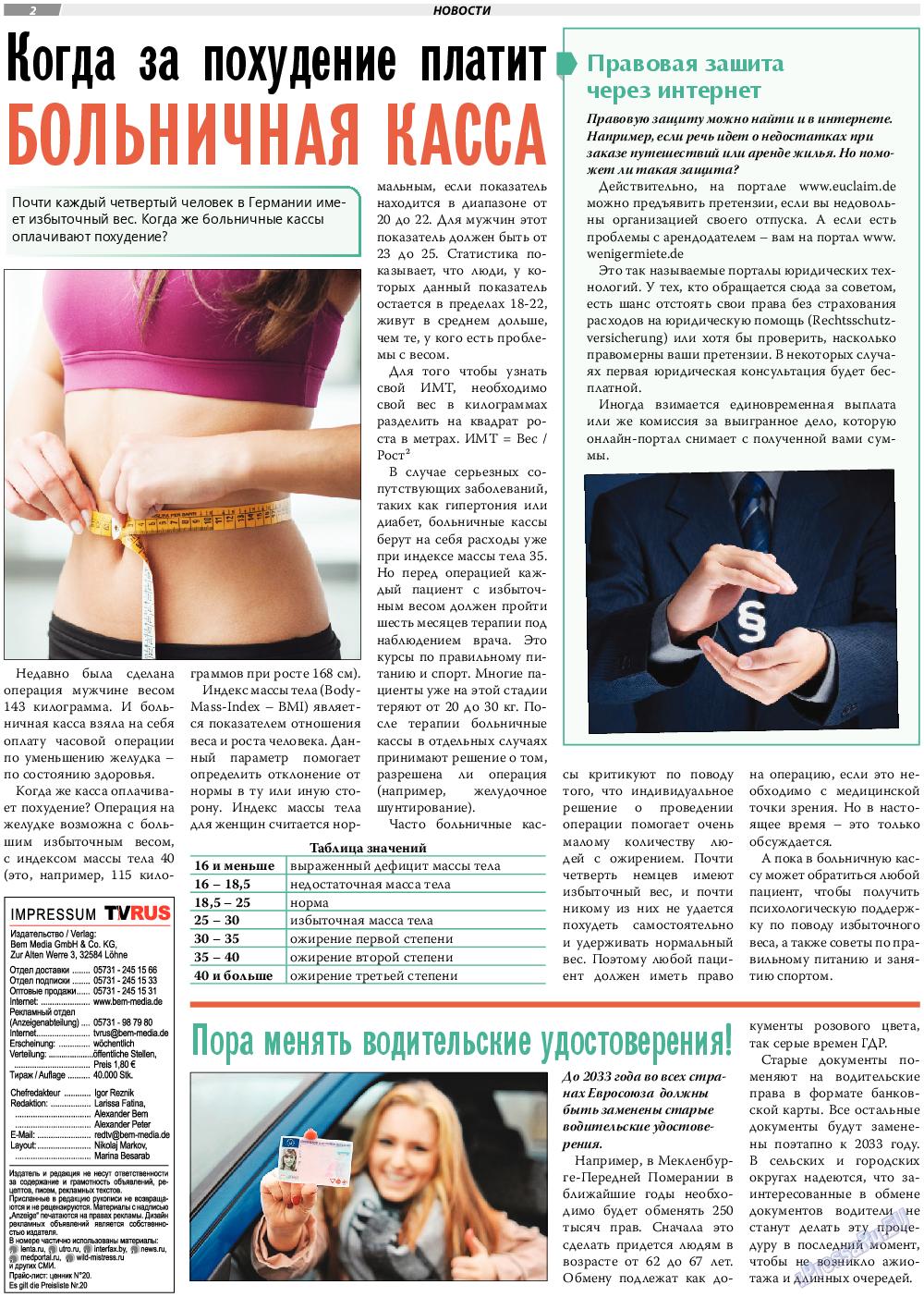 TVrus (газета). 2020 год, номер 43, стр. 2