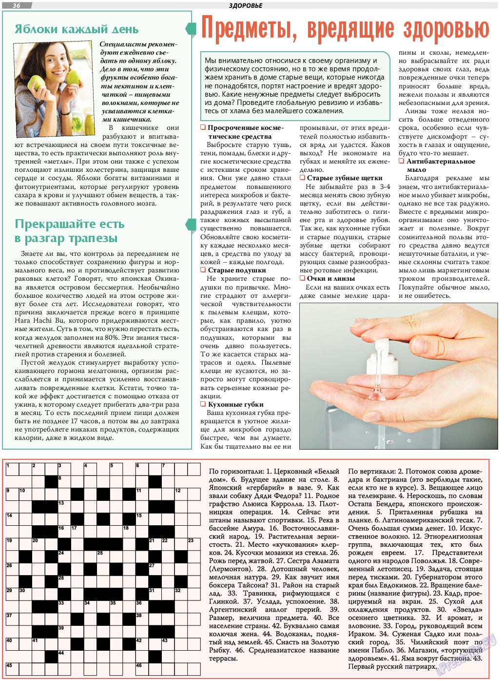 TVrus (газета). 2020 год, номер 43, стр. 36