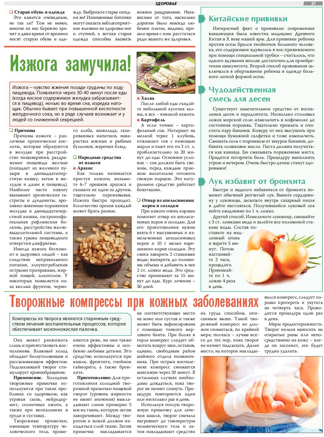TVrus (газета). 2020 год, номер 43, стр. 37