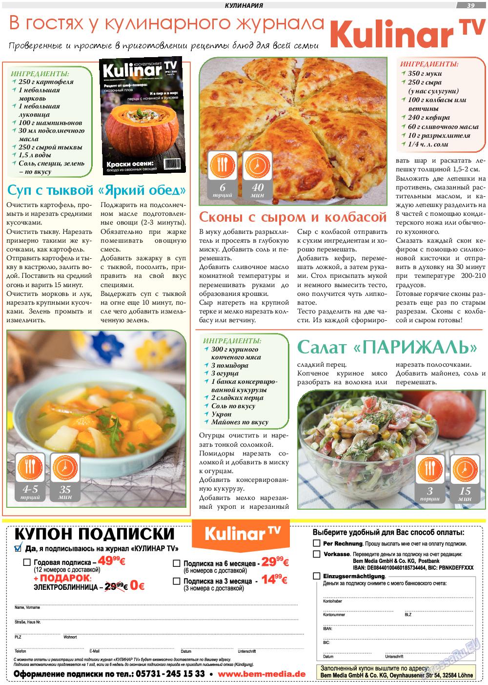TVrus (газета). 2020 год, номер 43, стр. 39