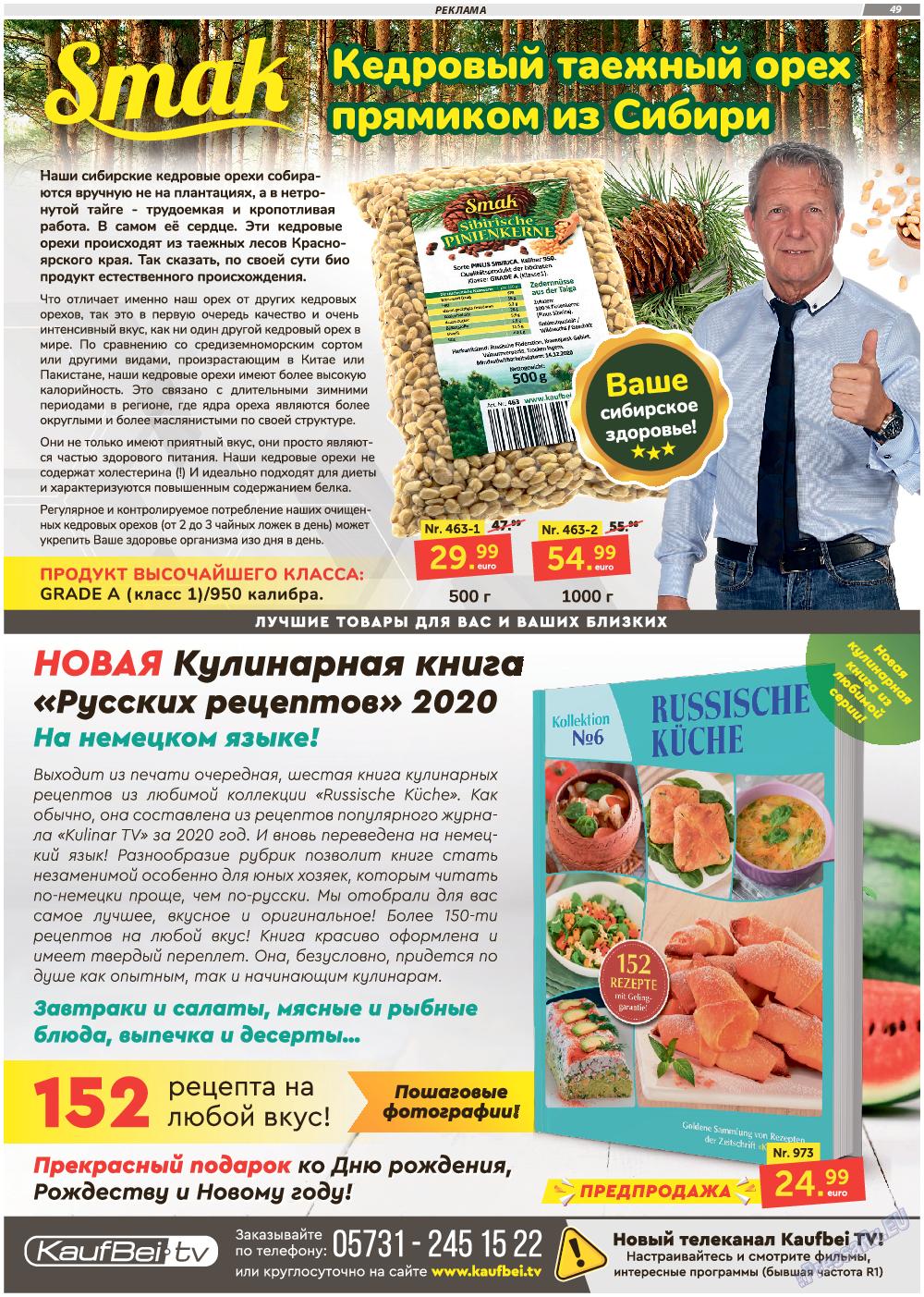 TVrus (газета). 2020 год, номер 43, стр. 49