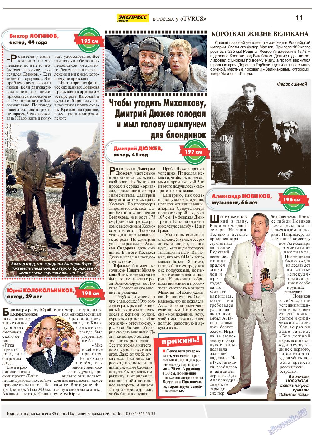 TVrus (газета). 2020 год, номер 8, стр. 11