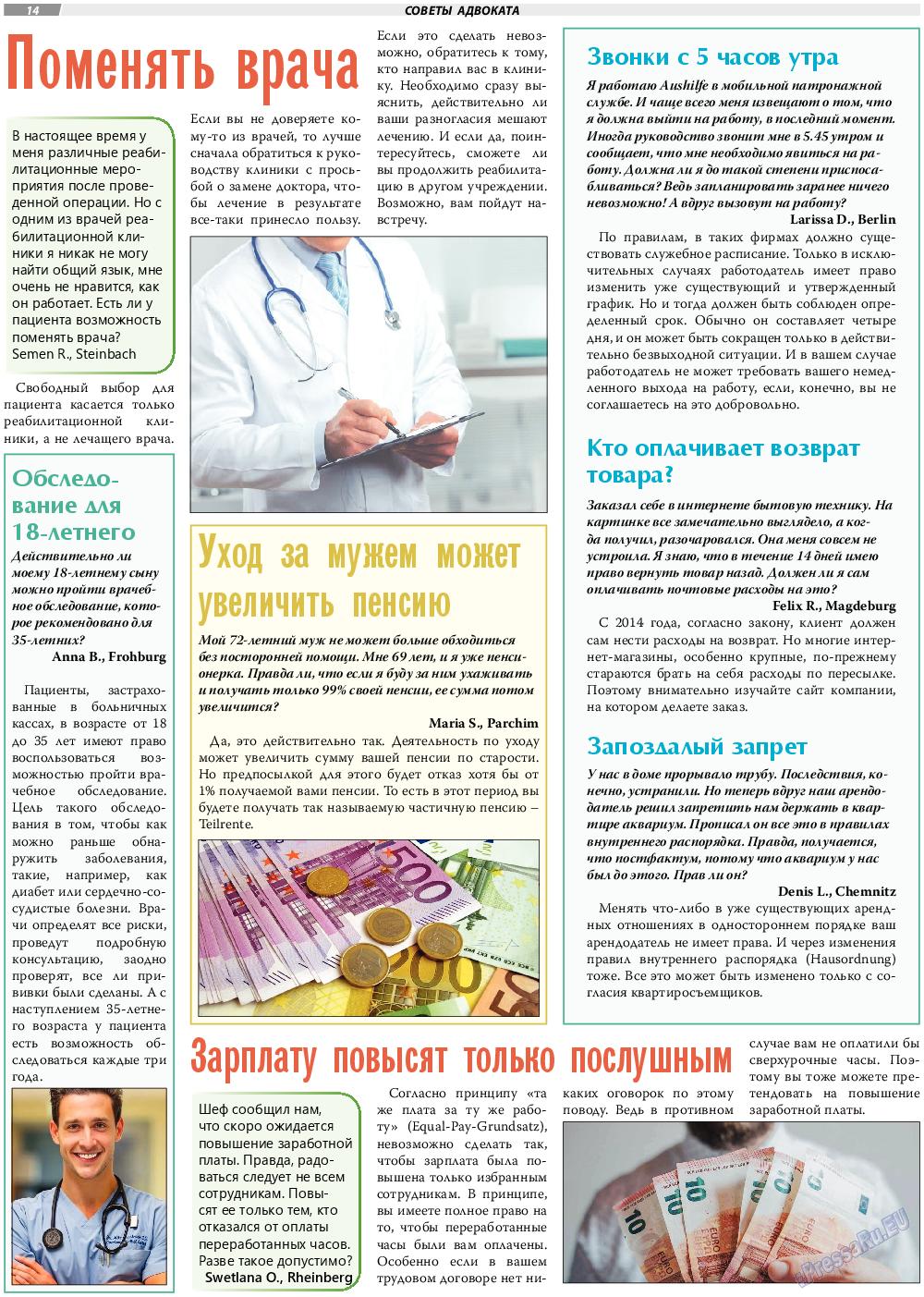 TVrus (газета). 2020 год, номер 8, стр. 14