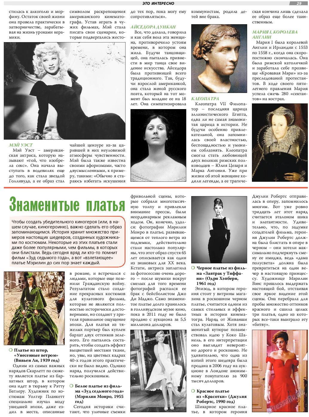 TVrus (газета). 2020 год, номер 8, стр. 29