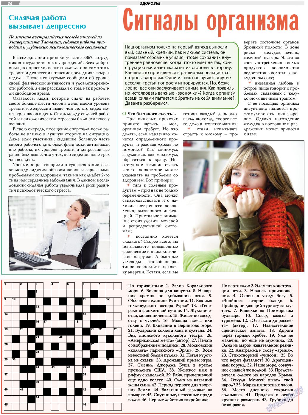 TVrus (газета). 2020 год, номер 8, стр. 36