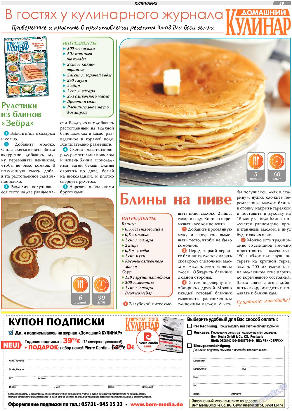 TVrus (газета). 2020 год, номер 8, стр. 39