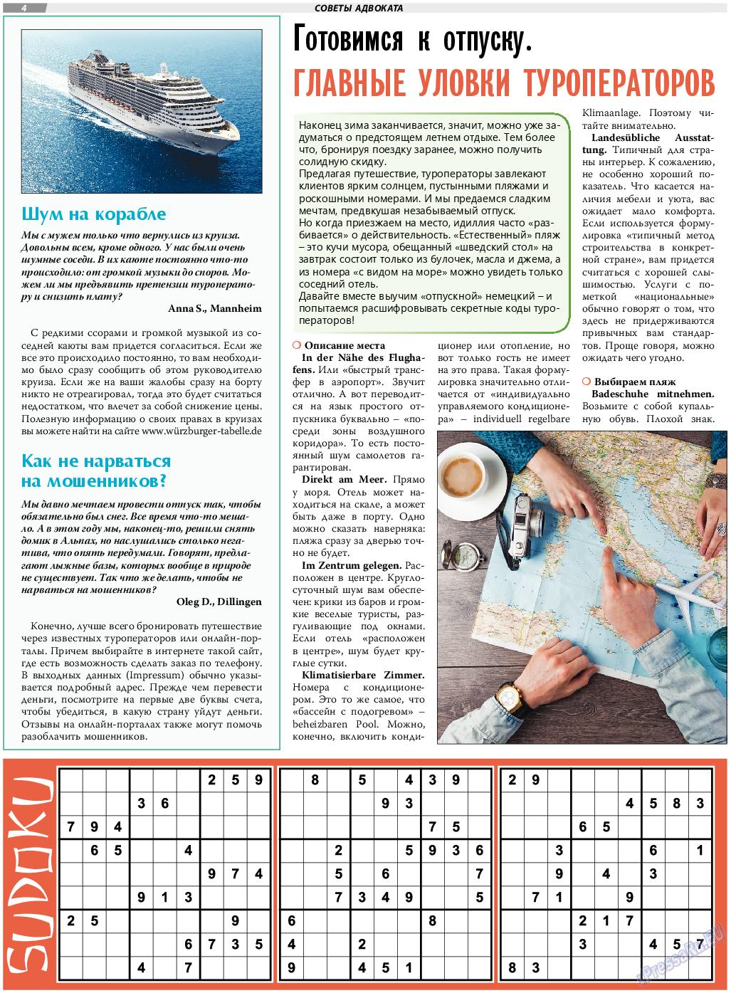 TVrus (газета). 2020 год, номер 8, стр. 4