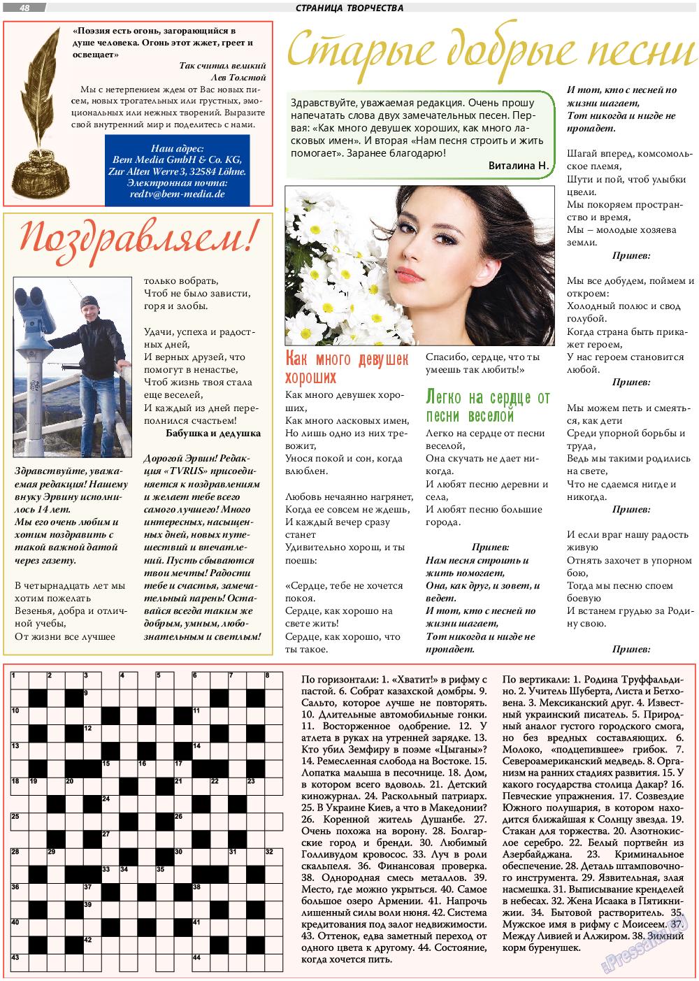TVrus (газета). 2020 год, номер 8, стр. 48