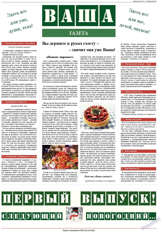 Ваша газета (газета). 2014 год, номер 1, стр. 1