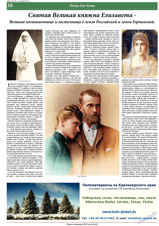 Ваша газета (газета). 2014 год, номер 1, стр. 10