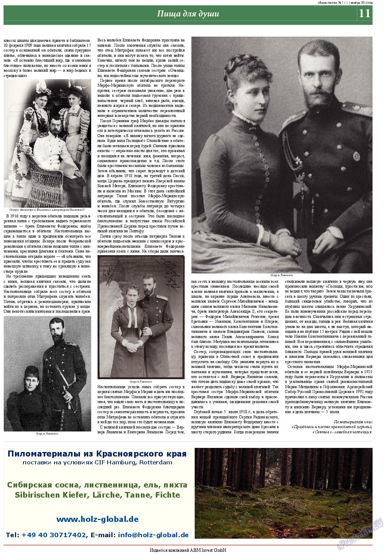 Ваша газета (газета). 2014 год, номер 1, стр. 11