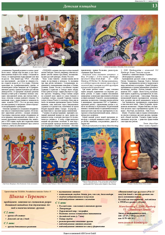Ваша газета (газета). 2014 год, номер 1, стр. 13